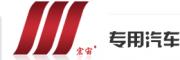 杭州专用汽车有限公司